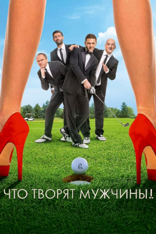 What Those Men Do! - poster