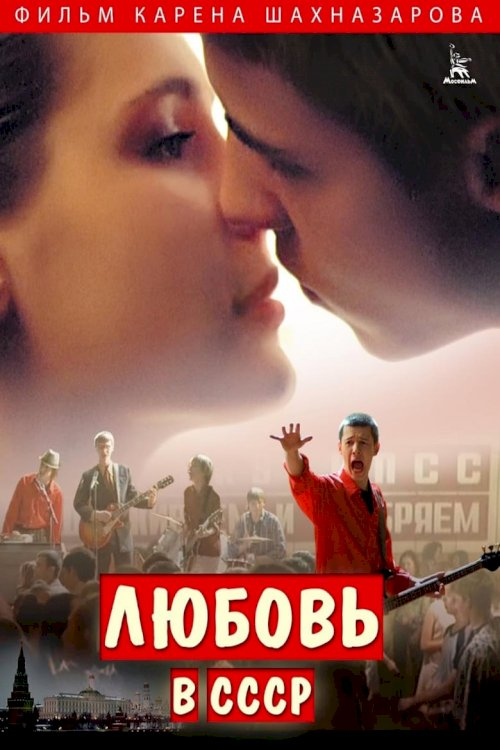 Love in USSR