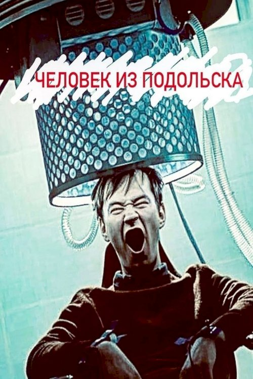 A Man From Podolsk - poster